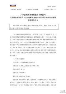 九江市年产2万吨电解质基础材料及5800吨新型锂电解质项目
