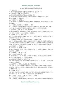 【Selected】特种设备安全管理员考试题库参考.docx