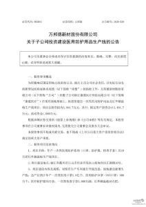 衢州市年产一次性医用防护系列(口罩、防护服、检查手套)及10万把红外额温枪生产线项目