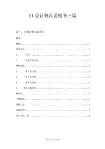 UI设计规范说明书三篇