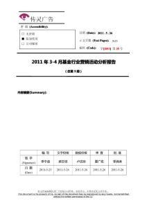 2011年3-4月基金行业营销活动分析报告(全)
