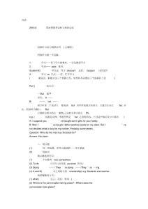 英语四级考试听力技巧规律总结(完整版)