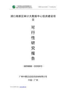 中撰咨询-浦口高新区审计大数据中心可行性报告
