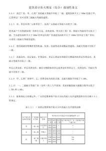 建筑设计防火规范(综合)强制性条文