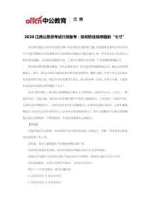 """2020江西公��T考�行�y�洧倏迹喝绾尾环沧プ∨判蝾}的""""七寸"""""""