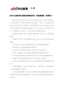 """2020江西省考行�y常�R判�唷讨��R�c:科技�I域的""""世界第一"""""""