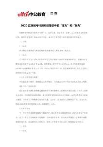 """2020江西省考行死神傀儡�y科技常�R中⌒ 的""""浮力""""和""""��力"""""""