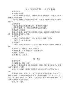 人教版初中地理八年級下冊第六章 北方地區第四節 祖國的首都――北京教案(2)