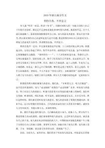 2019年浙江高考滿分作文合..