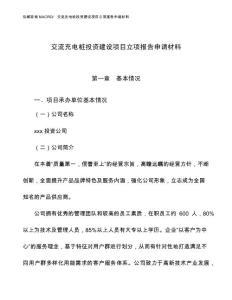 交流充電樁投資建設項目立項報告申請材料