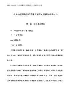 批井沿胶囊制剂投资建设项目立项报告申请材料