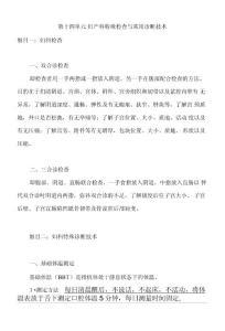 中医妇产科学妇产科特殊检查与常用诊断技术