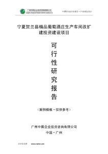 宁夏贺兰县精品葡萄酒庄生产车间改扩建可研报告