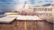大氣企業宣傳策劃商業計劃書PPT模板.pptx