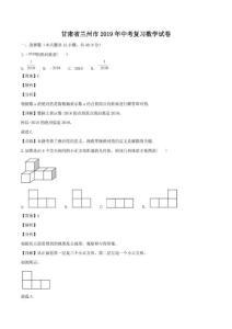 甘肅省蘭州市2019年中考復習數學試卷含答案(2套)
