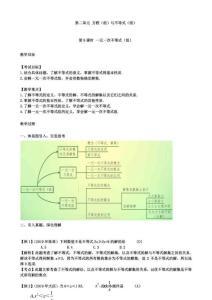 江西省2019年中考復習第2單元第9課時一元一次不等式組教案+【五套中考模擬卷】