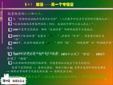 第四章动能与势能-55页文档..