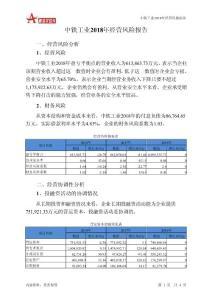 中铁工业2018年经营风险报告-智泽华