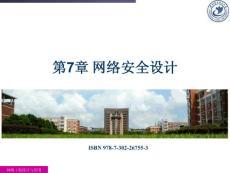 网络工程设计与应用第7章ppt课件
