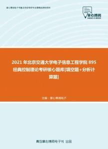 【考研題庫】2021年北京交通大學電子信息工程學院895經典控制理論考研核心題庫[填空題+分析計算題]