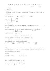 最新人教版八年級下學期數學全冊復習資料