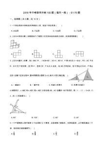 2017年浙江省中考数学冲刺100题(每天一练):61-70题