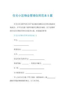 住宅小區物業管理合同范本5篇.doc