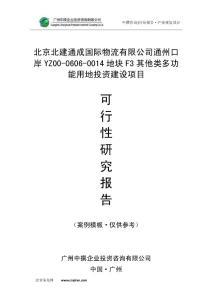 北京北建通成国际物流有限公司通州口岸YZ00-0606-0014地块F3其他类多功能用地可研报告