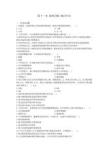 2014财管闫华红基础班课后..