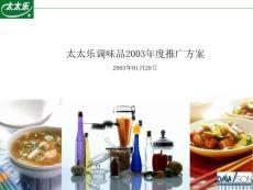 【廣告策劃-PPT】雀巢太太樂年度公關方案