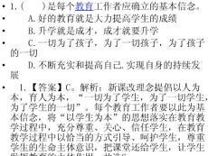 教师资格考试综合素质模拟测试-(6)ppt课件