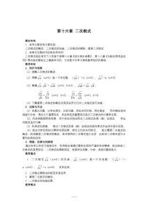 新人教版八年級下冊數學教案