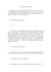 商业银行国际贸易融资的利弊-国际贸易论文-经济论文