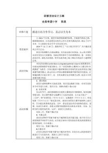 研修活动设计方案 (14..
