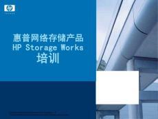 惠普入門級數據保護方案及備份策略ppt課件