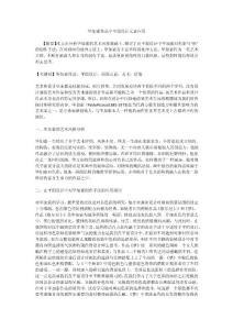畢加索作品中平面設計元素應用-平面設計論文-設計論文