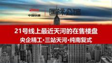 广州增城-中铁国际公馆推介-房地产