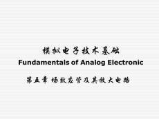 模拟电子-第五章-场效应管及其基本放大电路