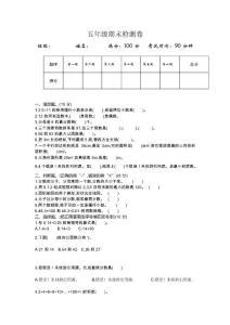 【北师大版】2018年五年级..