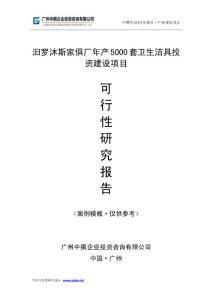 中撰-汨罗沐斯家俱厂年产5000套卫生洁具可行性研究报告