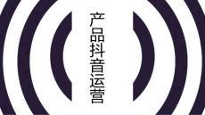 抖音产品策划-营销方案