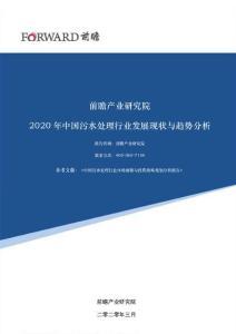 2020年中国污水处理行业发展现状与趋势分析