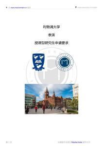 利物浦大学表演授课型研究生申请要求