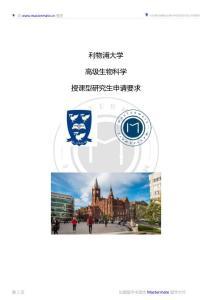 利物浦大学高级生物科学授课型研究生申请要求