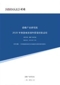 2020年智慧城市国外借鉴经验总结