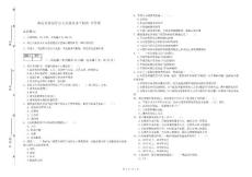 湖南省食品行业人员业务水平测试 含答案