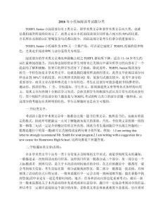 2016年小托福閱讀考試題分類.docx