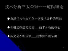 【股票技術寶典】股票k線高級技術指標結合運用大全ppt課件