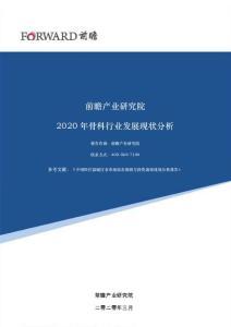 2020年骨科行业发展现状分析