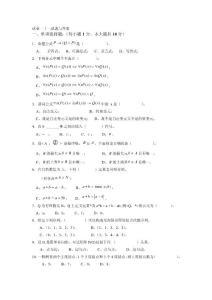 离散数学模拟试题集